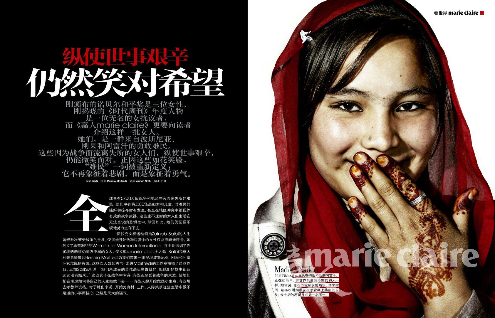 《嘉人》三月刊精彩海报