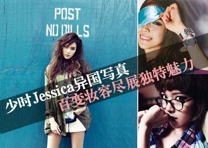 Jessica异国写真 泰式烟熏最妩媚