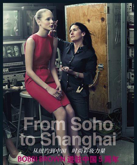 时尚彩妆BOBBI BROWN进驻中国5周年