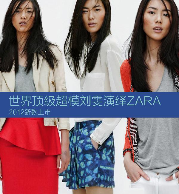 ZARA 4月清纯搭 超模刘雯秀白色时尚