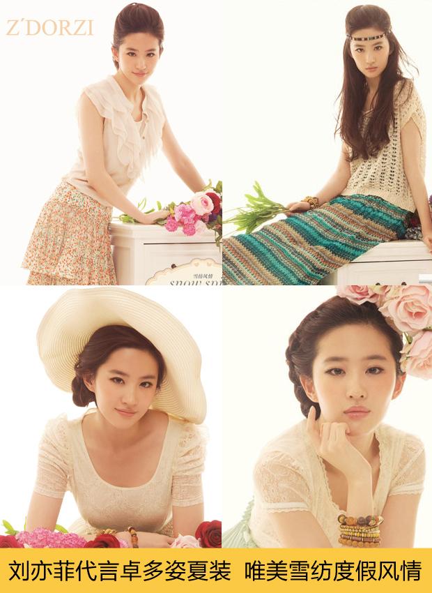 刘亦菲代言卓多姿 唯美雪纺度假风情