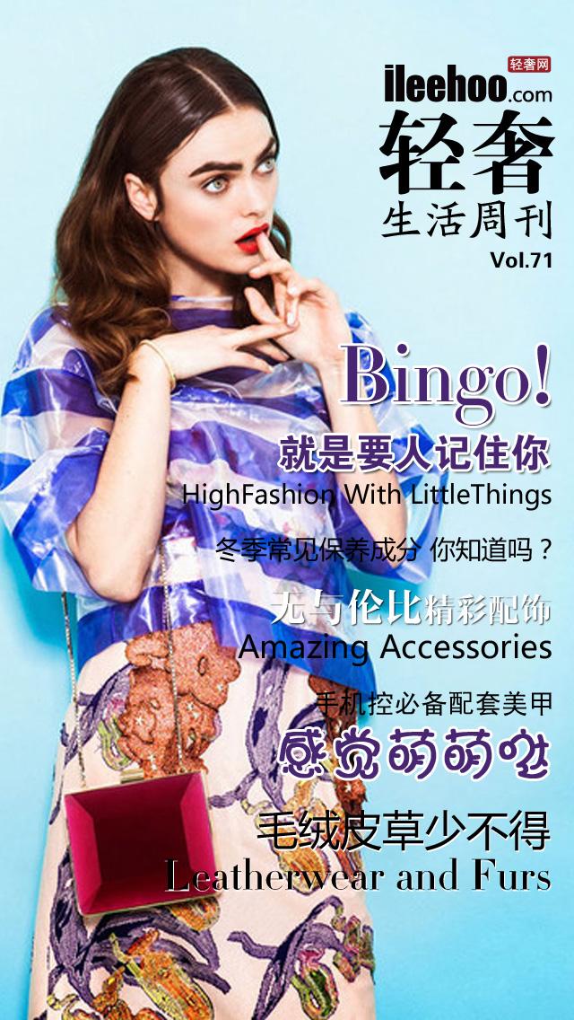轻奢生活周刊第71期:Bingo!就是要人记住你
