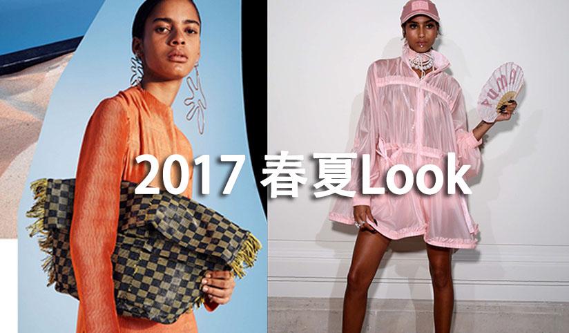 2017春夏look