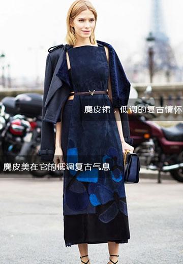 麂皮裙、喇叭裤……初秋复古风