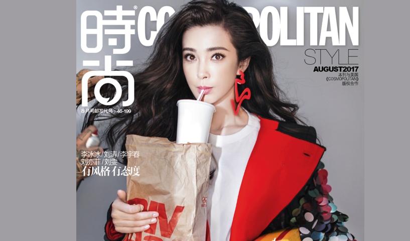 李冰冰《时尚COSMO》24周年大片
