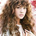 RainieYang/杨丞琳