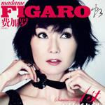 《费加罗FIGARO》12年9月刊