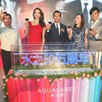 水之印5周年庆典