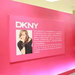DKNY创意展