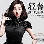 轻奢生活周刊第47期:时尚启示录修行论女神