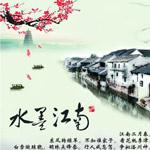 中国行蜜月游