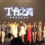 轻奢网时尚快报:《时尚芭莎》T台之尚游戏时装秀