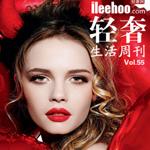 轻奢网生活周刊第55期:七夕时令尚品 飙升幸福指数