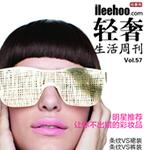 轻奢生活周刊第57期:学穿平价牌 与女神拉近距离