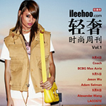 轻奢时尚周刊Vol.1 2015春夏纽约时装秀场特辑