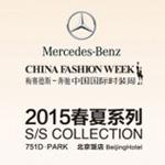 2015春夏 中国国际时装周日程