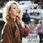 轻奢生活周刊第68期:初冬纯爱派 时尚动力践行家
