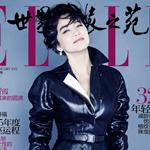 林青霞 ELLE一月刊封面