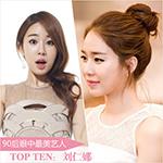 90后评选最美韩星 TOP10都有谁