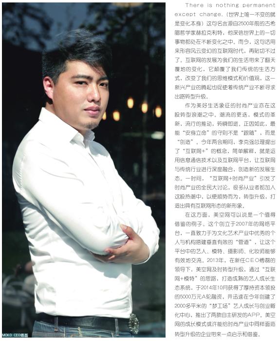 美空网CEO傅磊