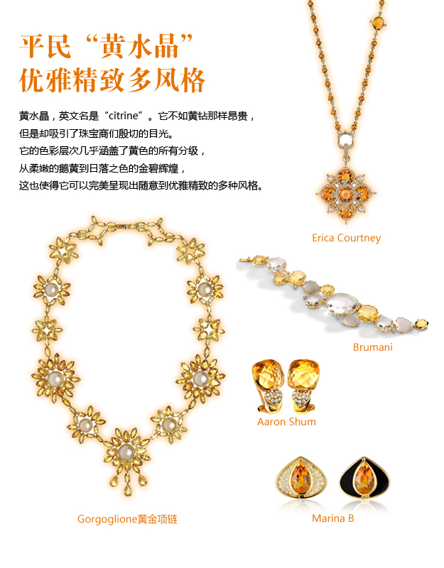 平民黄水晶优雅精致多风格